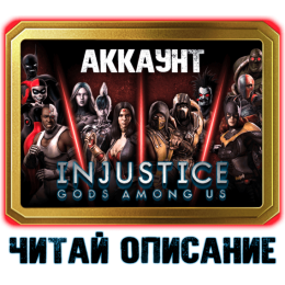 Аккаунт Injustice: Gods Among Us от SOULMANIA