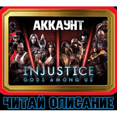 Аккаунт Injustice 1 Mobile от SOULMANIA