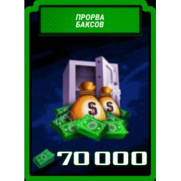 70 000 Баксов в Черепашках Ниндзя: Легенды