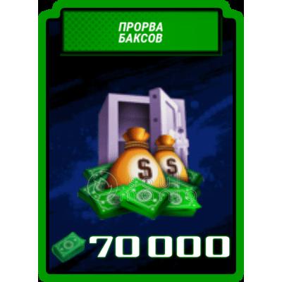 70 000 Баксов в Черепашках Ниндзя Легенды