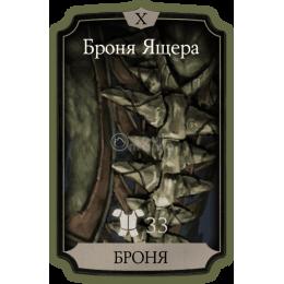 Броня Ящера