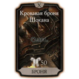 Кровавая Броня Шокана