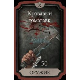 Кровавый Томагавк