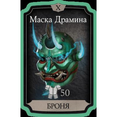 Маска Драмина