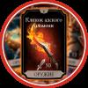 Снаряжение Mortal Kombat X  ANDROID и iOS