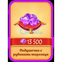 13500 Рубинов