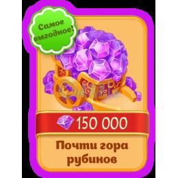 150 000 Рубинов + БОНУС