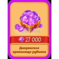 27000 Рубинов