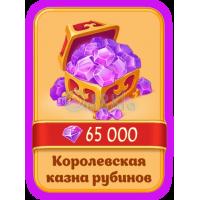 65000 Рубинов