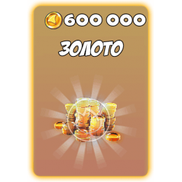 600 000 Монет Hungry Shark World