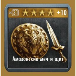 Амазонские меч и щит
