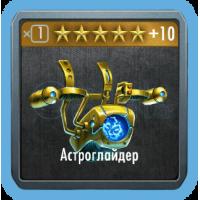 Астроглайдер