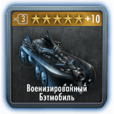 Военизированный бэтмобиль