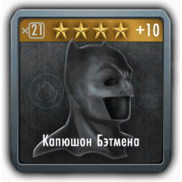 Капюшон Бэтмена