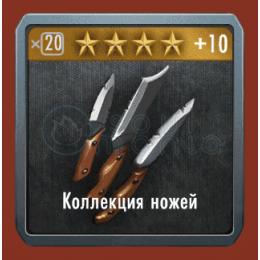 Коллекция ножей