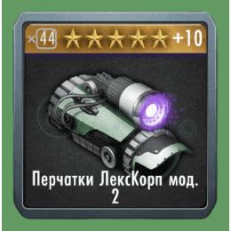 Перчатки ЛексКорп