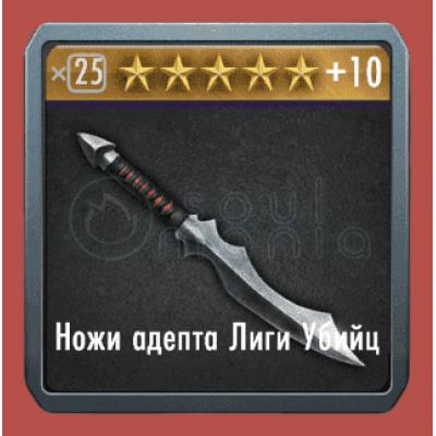 Ножи адепта Лиги Убийц