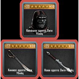 Набор адепта Лиги Убийц