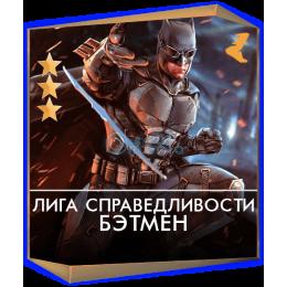 Бэтмен Лига Справедливости