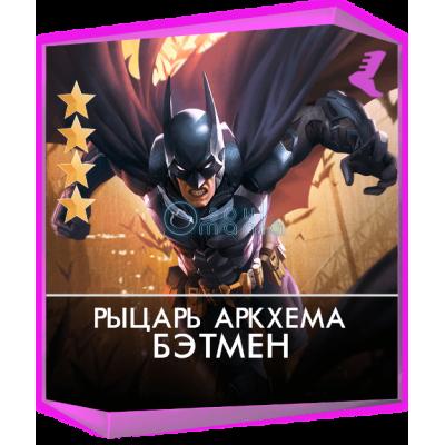 Бэтмен Рыцарь Аркхема Injustice 2