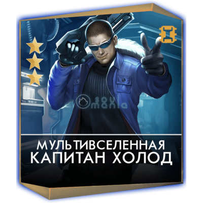 Капитан Холод Мультивселенная Injustice 2