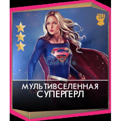 Супергерл Мультивселенная Injustice 2