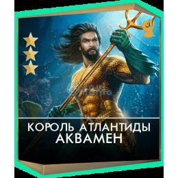 Аквамен Король Атлантиды