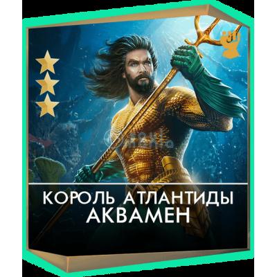Аквамен Король Атлантиды Injustice 2