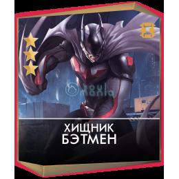 Бэтмен Хищник