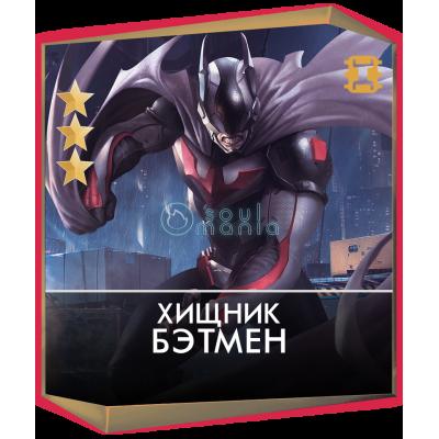 Бэтмен Хищник Injustice 2