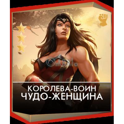 Чудо-женщина Королева-воин Injustice 2
