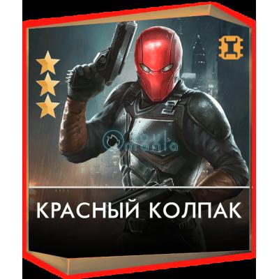Красный Колпак Injustice 2