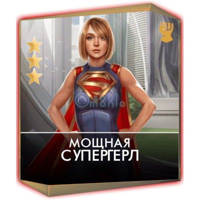 Супергерл Мощная Injustice 2