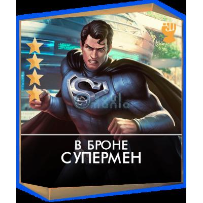 Супермен в Броне Injustice 2