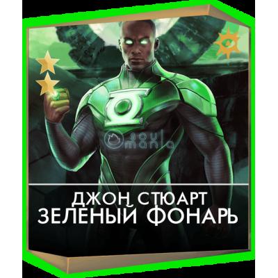 Зелёный Фонарь Джон Стюарт Injustice 2