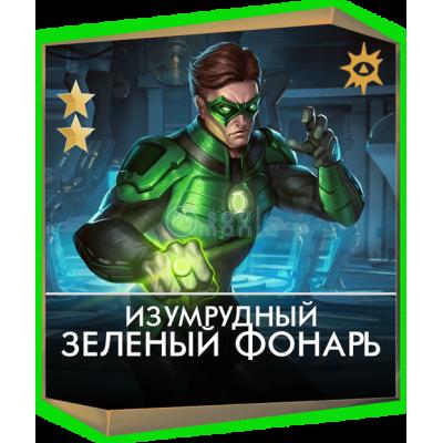 Зелёный Фонарь Изумрудный Injustice 2