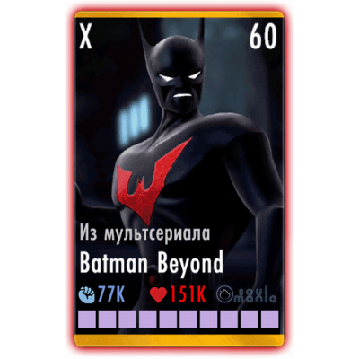 Бэтмен Beyond Из мультсериала