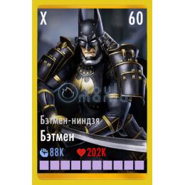 Бэтмен Бэтмен-ниндзя