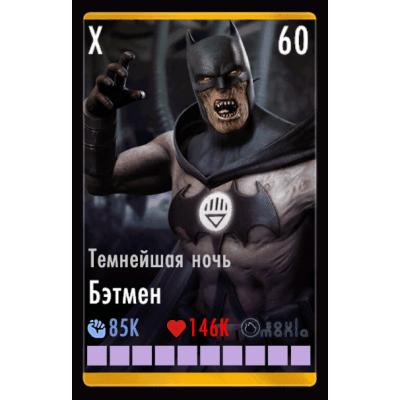 Бэтмен Темнейшая Ночь
