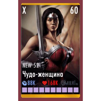 Чудо-женщина NEW 52