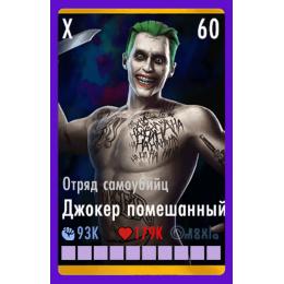 Джокер помешанный Отряд самоубийц