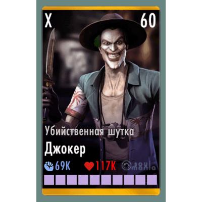Джокер Убийственная шутка