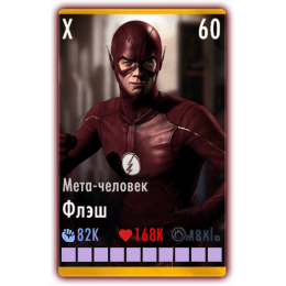 Флэш Мета-человек