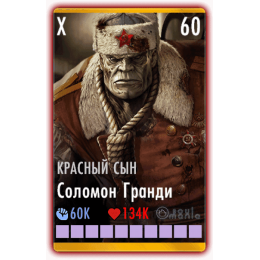 Соломон Гранди КРАСНЫЙ СЫН