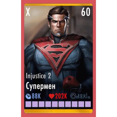 Супермен Injustice 2