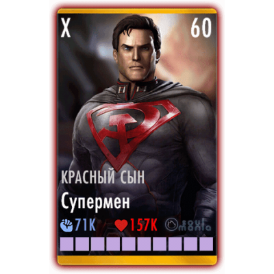 Супермен КРАСНЫЙ СЫН