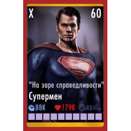 """Супермен """"На заре справедливости"""""""