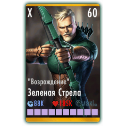 """Зелёная Стрела """"Возрождение"""""""