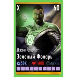 Зеленый Фонарь Джон Стюарт