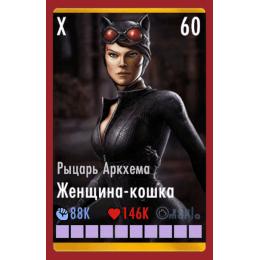 Женщина-кошка Рыцарь Аркхема